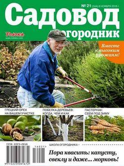 Читать онлайн журнал<br>Садовод и огородник (№21 ноябрь 2016)<br>или скачать журнал бесплатно