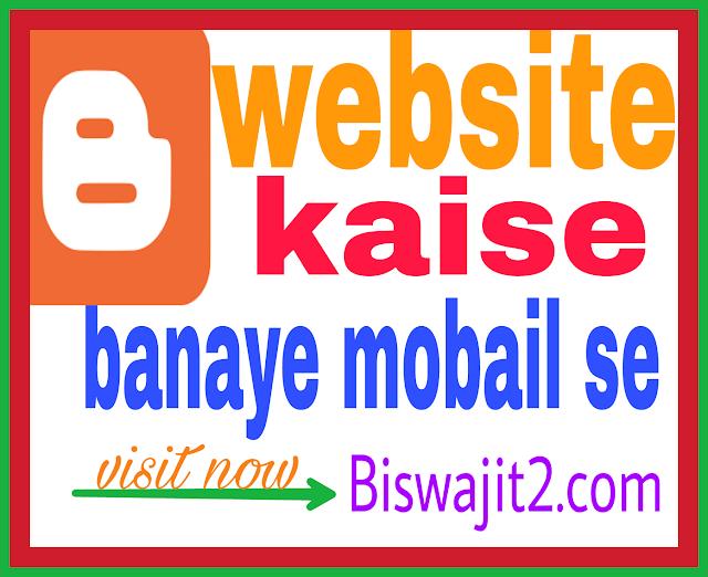 Mobaile se kaise website banaye