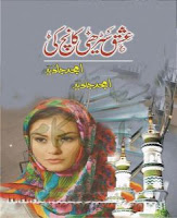 Ishq Seerhi Kanch Ki Novel by Amjad Javed