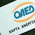 Ριζικές αλλαγές στο επίδομα ανεργίας του ΟΑΕΔ