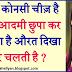 Aisi konsi Cheez hai jise Admi chupa kar chalte hai or Orat dikha kar chalti hai? Dimagi Paheliyan in hindi