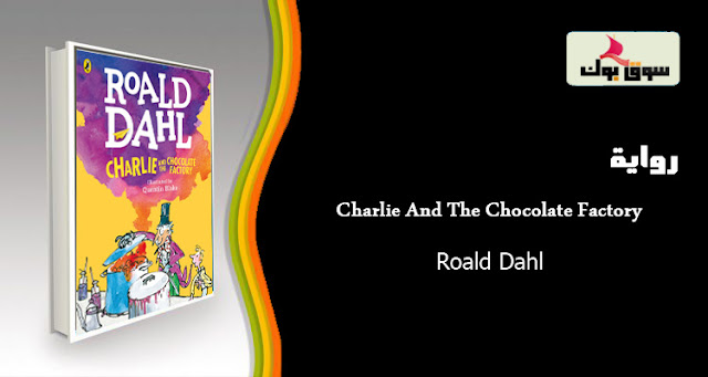 Novel - Charlie And The Chocolate Factory - Roald Dahl
