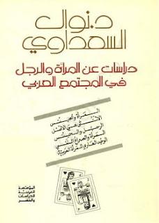 تحميل كتاب دراسات عن المرأة والرجل في المجتمع العربي pdf - نوال السعداوي