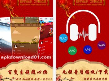 天天动听 APK / APP 下載,天天動聽音樂播放器 TTPod APP,Android 版下載