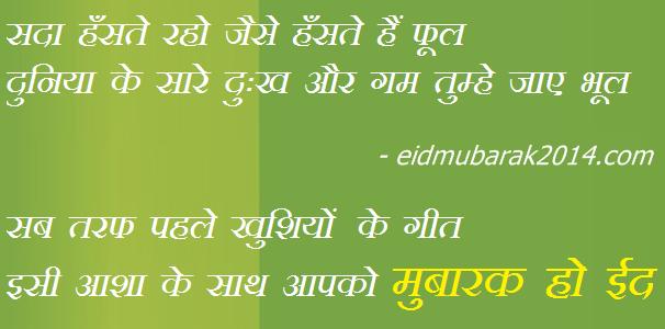 eid mubarak quotes in hindi font