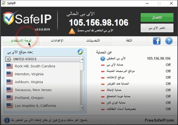 شرح SafeIP