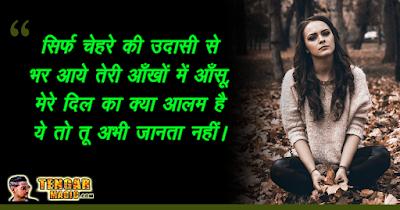Best Sad Status & Shayari in Hindi | सैड शायरी - Sad Shayari in Hindi - हिंदी शायरी