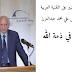 الدكتور نبيل علي محمد عبدالعزيز ...أول من نجح بإدخال الحروف العربية إلى الحاسوب .. اليوم في ذمة الله ؟
