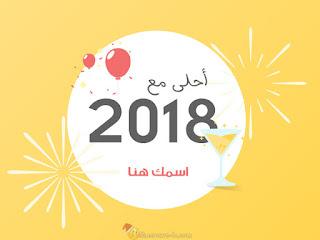 صور 2018 احلى مع اسمك