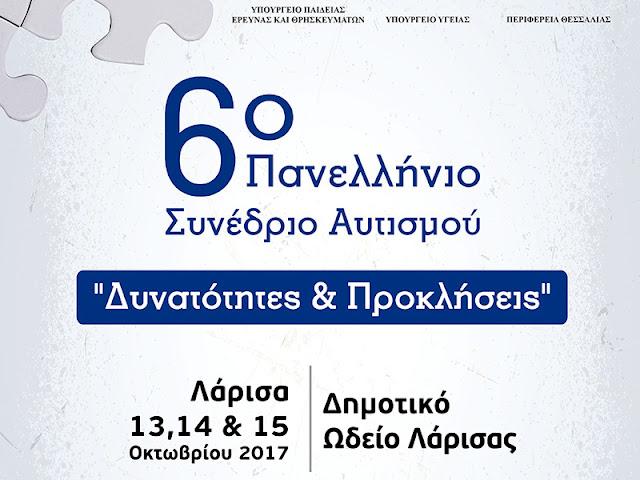 Το Ε.Ε.Ε.ΕΚ Αργολίδας συμμετείχε στο 6ο Συνέδριο Αυτισμού στη Λάρισα