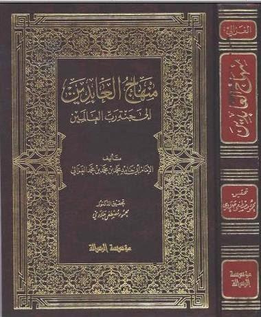 Muqaddimah Kitab Minhajul 'Abidin Karya Imam Abu Hamid Al Ghazali,  - Seri Kajian Minhajul 'Abidin #1