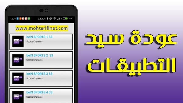 جرب هذا التطبيق الخرافي و تمتع بمشاهدة القنوات المشفرة والعربية و عدة خدمات ستدهشك !!!