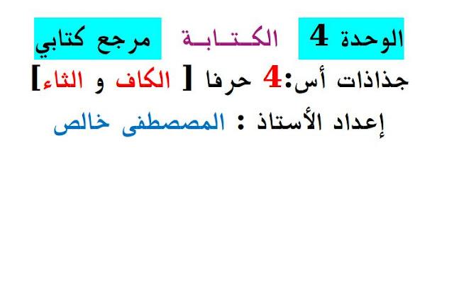 جذاذات  الوحدة الرابعة كتابي في اللغة العربية الأسبوع الرابع  المستوى الأول ابتدائي