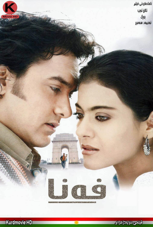 فیلمی دۆبلاژکراوی کوردی Fanaa 2006