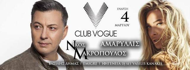Vogue Μακρόπουλος Τηλέφωνο Κρατήσεων Τιμές
