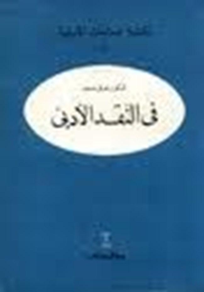 في الأدب والنقد بقلم :   ماهر شفيق فريد