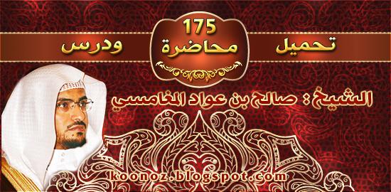 http://koonoz.blogspot.com/2015/03/Dourous-saleh-mghamsi.html