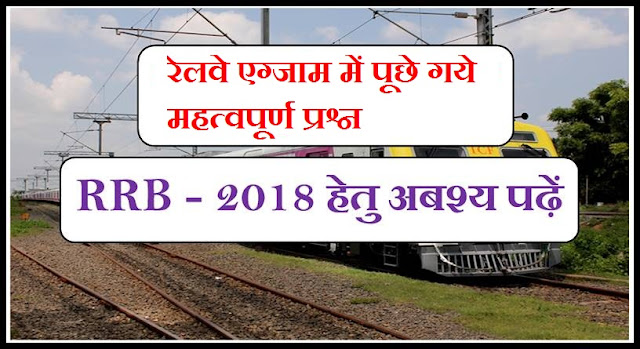 भारतीय रेलवे सामान्य ज्ञान- Most Important For Railway RRB – 2018 Group – D and ALP