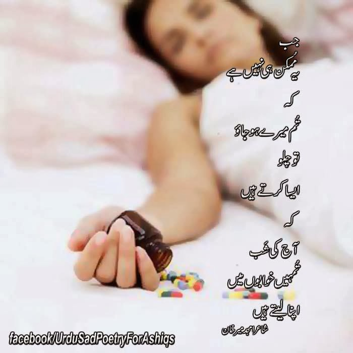IT Masti: Sad Urdu Shayari Wallpapers Best Sad Urdu Poetry