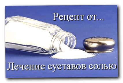 Лечить суставы соли золотой ус муравьиным спиртом суставов
