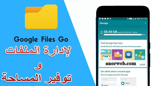 تحميل Files Go لإدارة الملفات و توفير المساحة