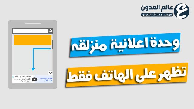 اضافة وحدة اعلانية منزلقة تظهر على الهاتف لمدونات بلوجر