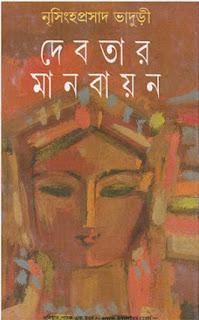 Debotar Manobayan by Nrisingha Prasad Bhaduri