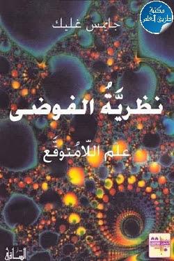نظرية الفوضى - علم اللامتوقع pdf