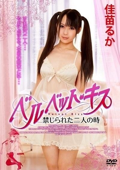 Velvet Kiss 2 (2013)