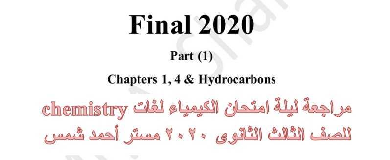 مراجعة ليلة امتحان الكيمياء لغات chemistry للصف الثالث الثانوى 2020 مستر أحمد شمس