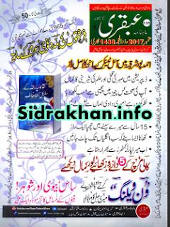 Ubqari Magazine August 2017 Free