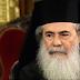 Η «Αυτοψία» στα Ιεροσόλυμα και τον Πανάγιο Τάφο (video)