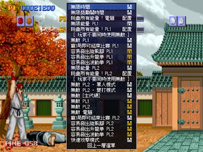 街機-快打旋風(街頭霸王)+金手指作弊碼,超經典懷舊格鬥遊戲!