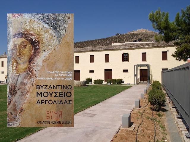 Δυο χρόνια λειτουργίας για το Βυζαντινό Μουσείο Αργολίδας