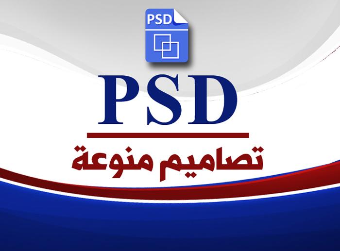 تصاميم منوعة Psd بنرات و بوسترات و اعلانات جاهزة للتعديل و الاستخدام