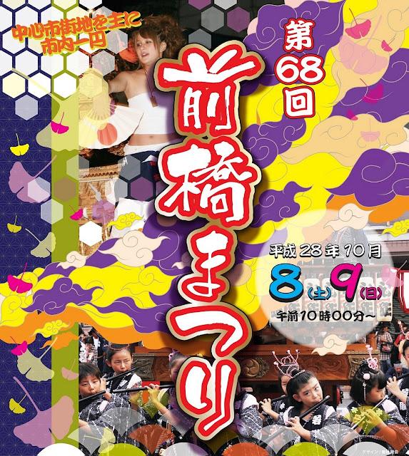 http://www.maebashi-cvb.com/event/13_maebashi/index.htm