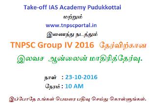 tnpsc group iv 2016 free online model exam