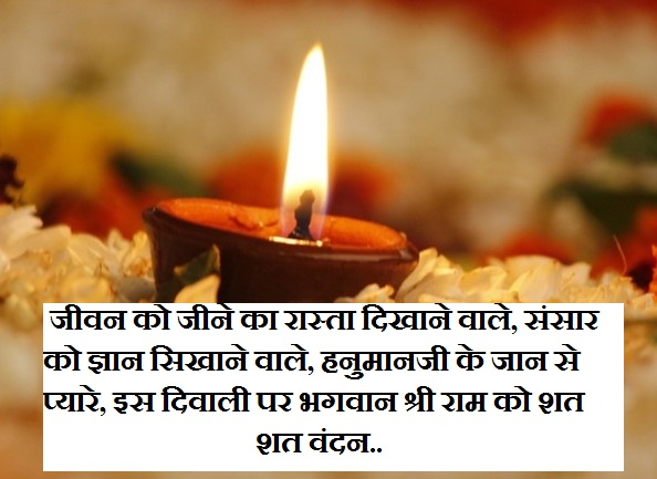 Diwali Wishes - diwali wishes quotes | Diwali wishes in hindi  | JokesinHindi.Net