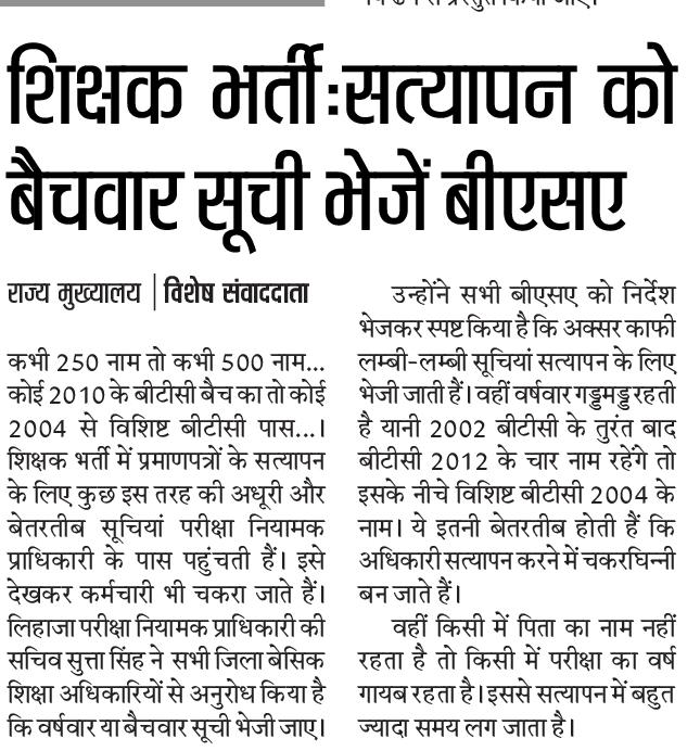 shikshak bharti:- satyapan ko batchvar suchi bhejen BSA