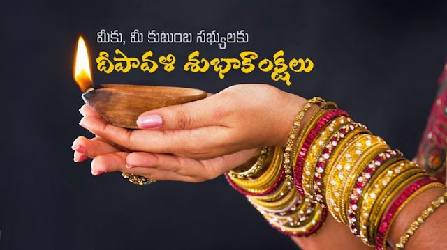 Best of Diwali Deepavali greetings quotes wallpapers messages in telugu