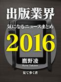 『出版業界気になるニュースまとめ2016』書影