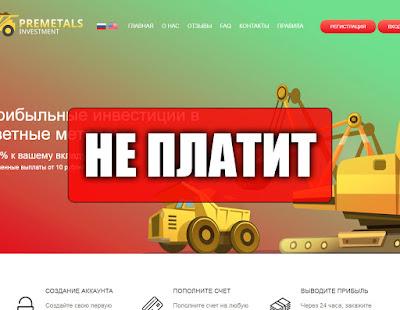 Скриншоты выплат с хайпа premetals.pro