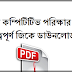 Gk In Bengali Pdf For All competitive exams