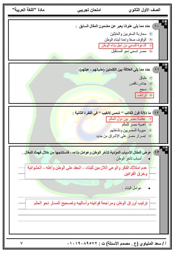 امتحان اللغة العربية للصف الاول الثانوي ترم ثاني 2019 7