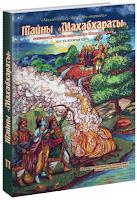 Гададхара Пандит дас. Тайны «Махабхараты», явленные учителем мира — Шри Мадхвачарьей: Часть 2 (2/2)
