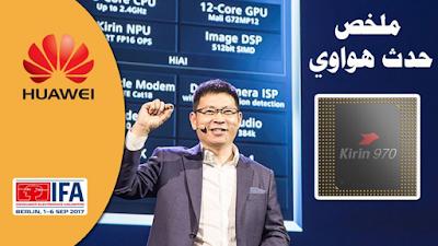 ملخص حدث Huawei في معرض IFA 2017 الذكاء الاصطناعي ومعالج Kirin970