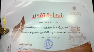 #الحسينى_محمد , #الخوجة , #المعلمين , #التعليم ,#معا_نستطيع , #معلمى_مصر ,#الاعلام_التربوى