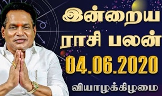 Raasi Palan 04-06-2020 Rajayogam Tv Horoscope