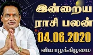 Raasi Palan 04-06-2020 Rajayogam Tv Horoscope