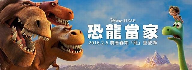 不負責任推薦區: [電影] 恐龍當家~需要家長陪同觀賞的溫馨佳片